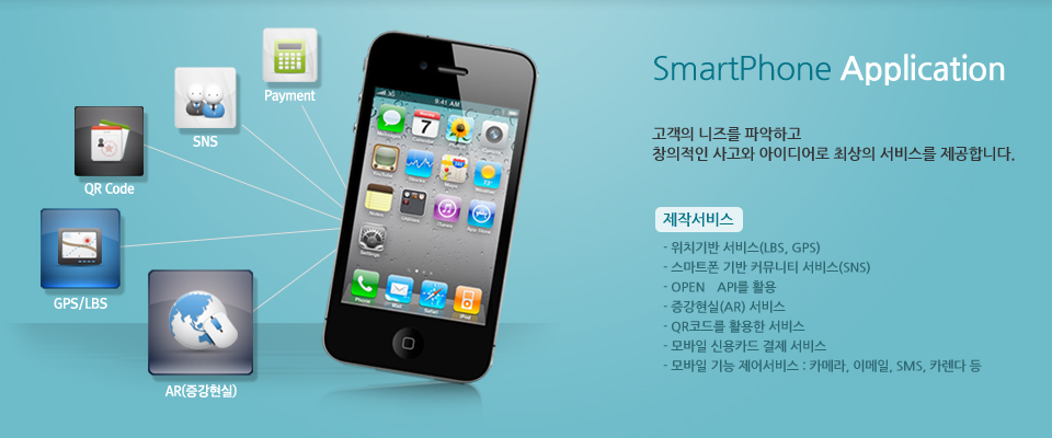 SmartPhone Application 메인이미지